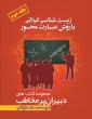 پرمخاطب زیست شناسی (گیلانی) جلد دوم