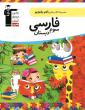 بیاموزیم  فارسی سوم
