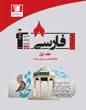 كتاب كار فارسی هشتم