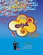آبی - عربی هفتم
