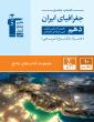جامع جغرافیای ایران