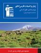 آبی- زبان و ادبیات فارسی کنکور انسانی