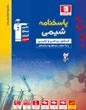 آبی شیمی کنکور ( جلد دوم)