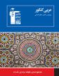 آبی عربی عمومی علوم انسانی