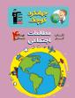 جهانگرد کوچک - کتاب کار مطالعات اجتماعی چهارم دبستان