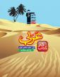 كتاب كار عربی هفتم