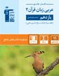 جامع عربی زبان قرآن (2) یازدهم انسانی