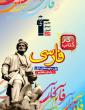 كتاب كار فارسی هفتم