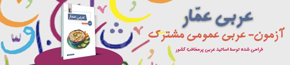 عربی ازمون عمار